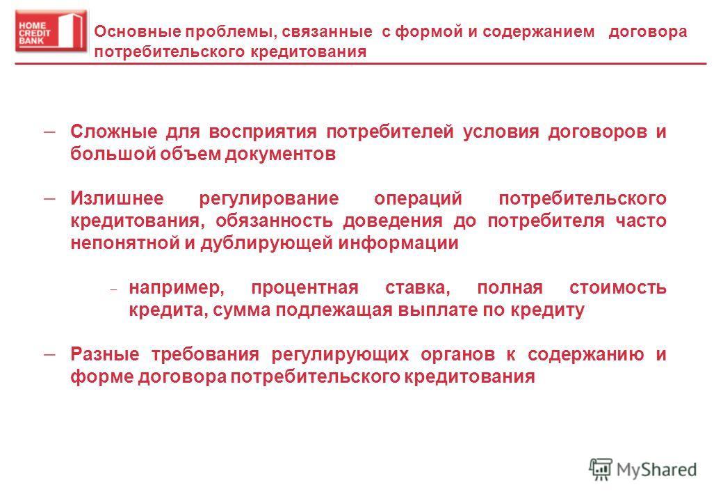 Отсутствие четкого законодательного регулирования приводит к различным объемам документации при ее схожей структуре и назначении в различных банках Количество страниц ХКФ Банк Альфа- Банк Русский Стандарт ОТП Банк Ренессанс Кредит Заявка / анкета / и