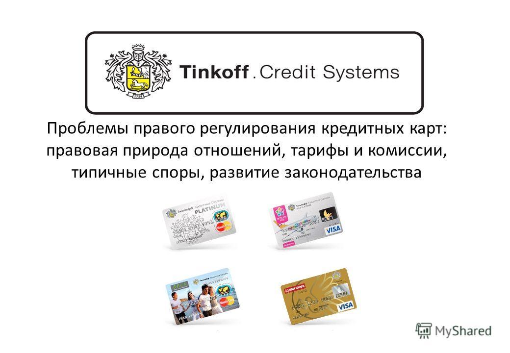 Проблемы правого регулирования кредитных карт: правовая природа отношений, тарифы и комиссии, типичные споры, развитие законодательства