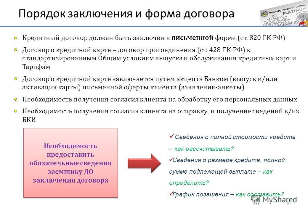 кредитный договор должен быть заключен в форме