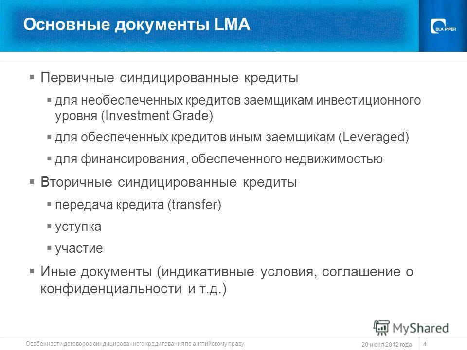 20 июня 2012 года Особенности договоров синдицированного кредитования по английскому праву 4 Основные документы LMA Первичные синдицированные кредиты для необеспеченных кредитов заемщикам инвестиционного уровня (Investment Grade) для обеспеченных кре