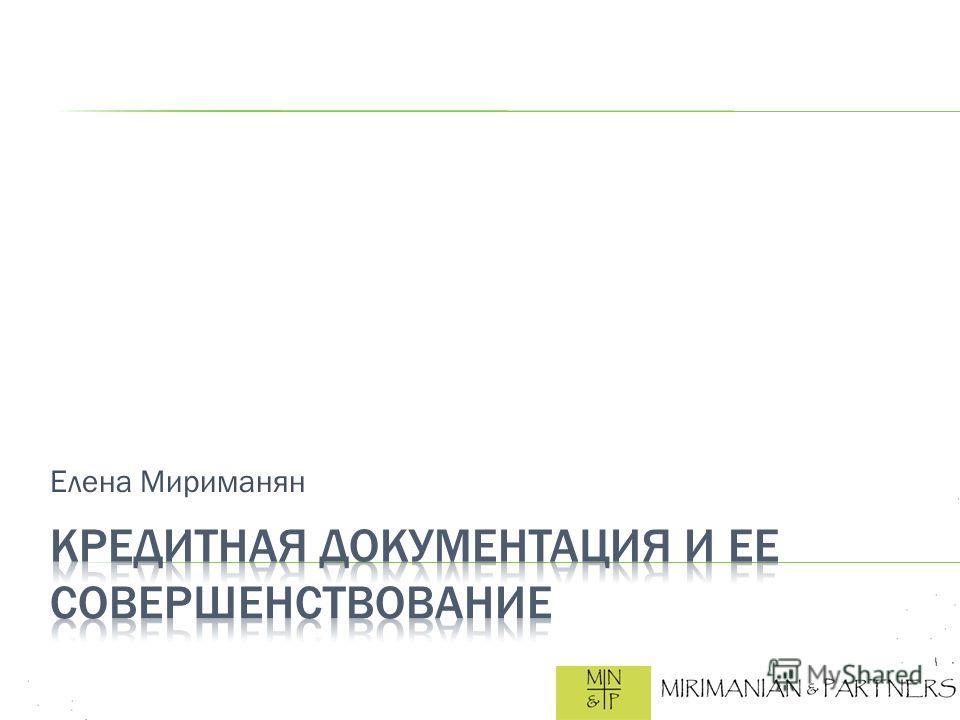 Елена Мириманян