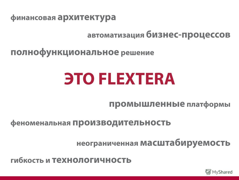 Знакомьтесь: FLEXTERA! FLEXTERA – это новое поколение программных продуктов «Диасофт», реализованное в многоуровневой архитектуре на платформе JavaEE в соответствии с принципами SOA. Его разработка началась в 2005 году и ведется в тесном сотрудничест