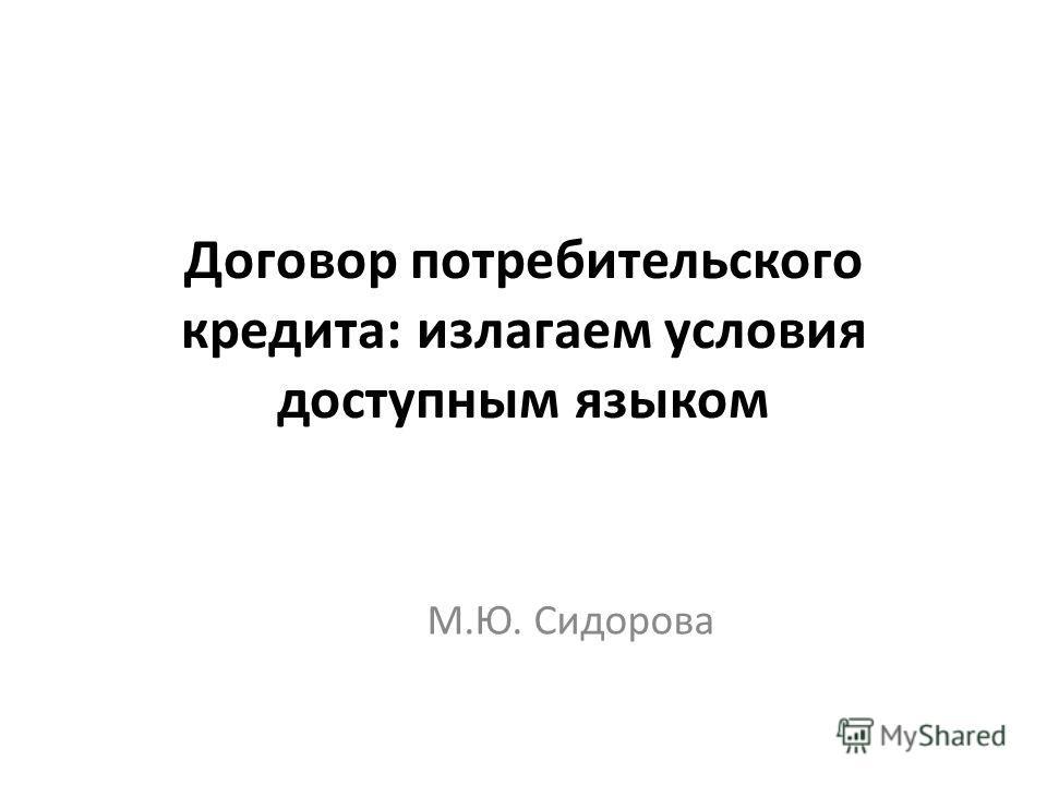 Договор потребительского кредита: излагаем условия доступным языком М.Ю. Сидорова