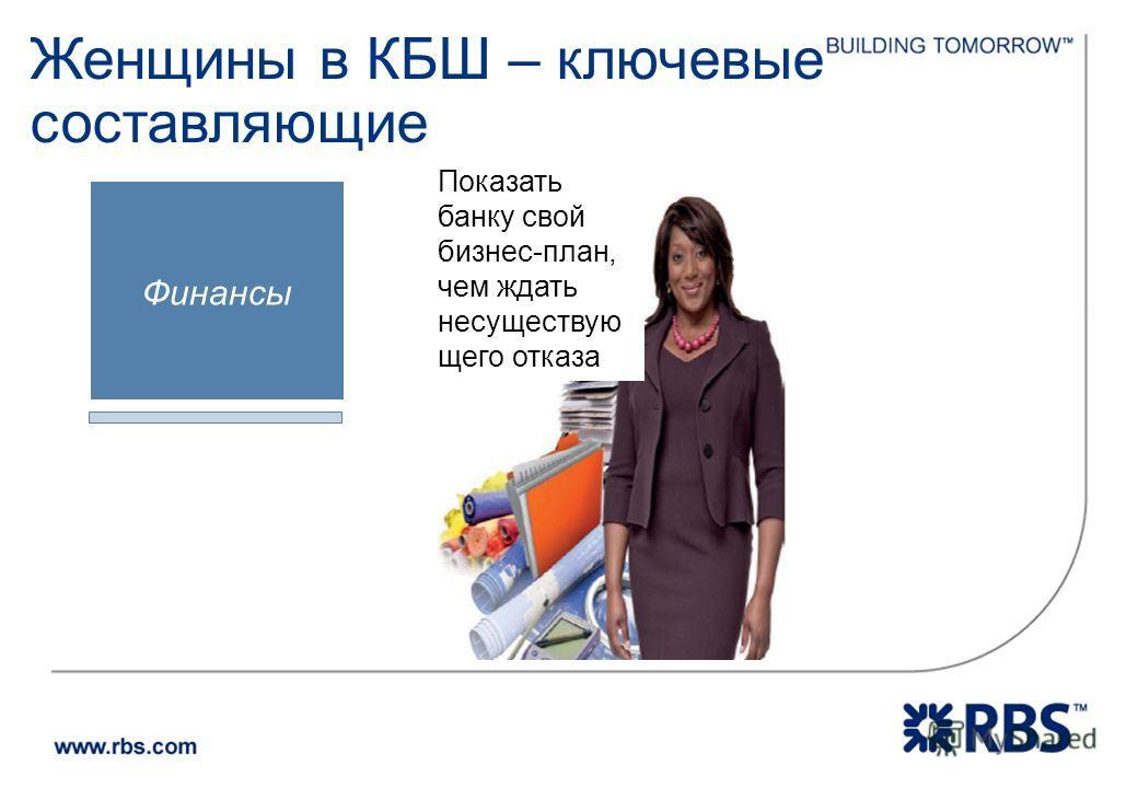 Финансы Женщины в КБШ – ключевые составляющие Показать банку свой бизнес-план, чем ждать несуществую щего отказа