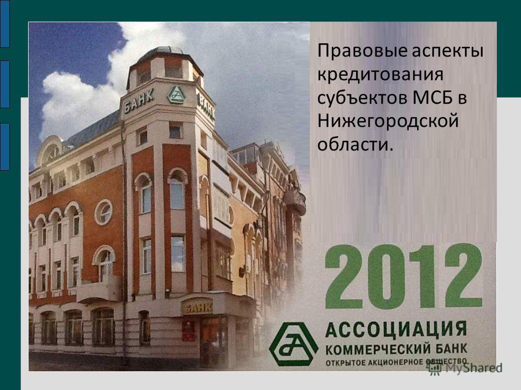 Правовые аспекты кредитования субъектов МСБ в Нижегородской области.
