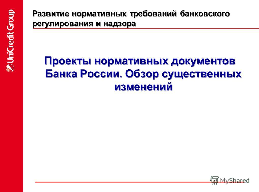 Развитие нормативных требований банковского регулирования и надзора Проекты нормативных документов Банка России. Обзор существенных изменений ______________________________________________