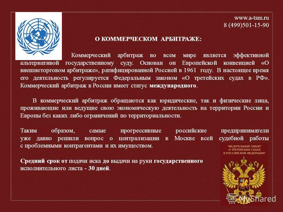 О КОММЕРЧЕСКОМ АРБИТРАЖЕ: Коммерческий арбитраж во всем мире является эффективной альтернативой государственному суду. Основан он Европейской конвенцией «О внешнеторговом арбитраже», ратифицированной Россией в 1961 году. В настоящее время его деятель