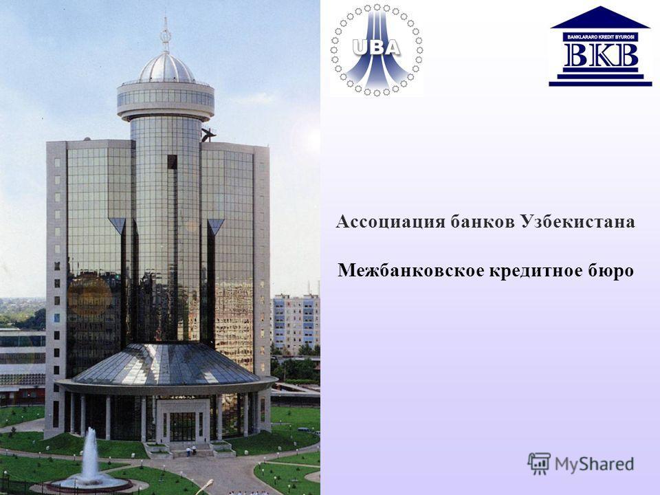 Ассоциация банков Узбекистана Межбанковское кредитное бюро