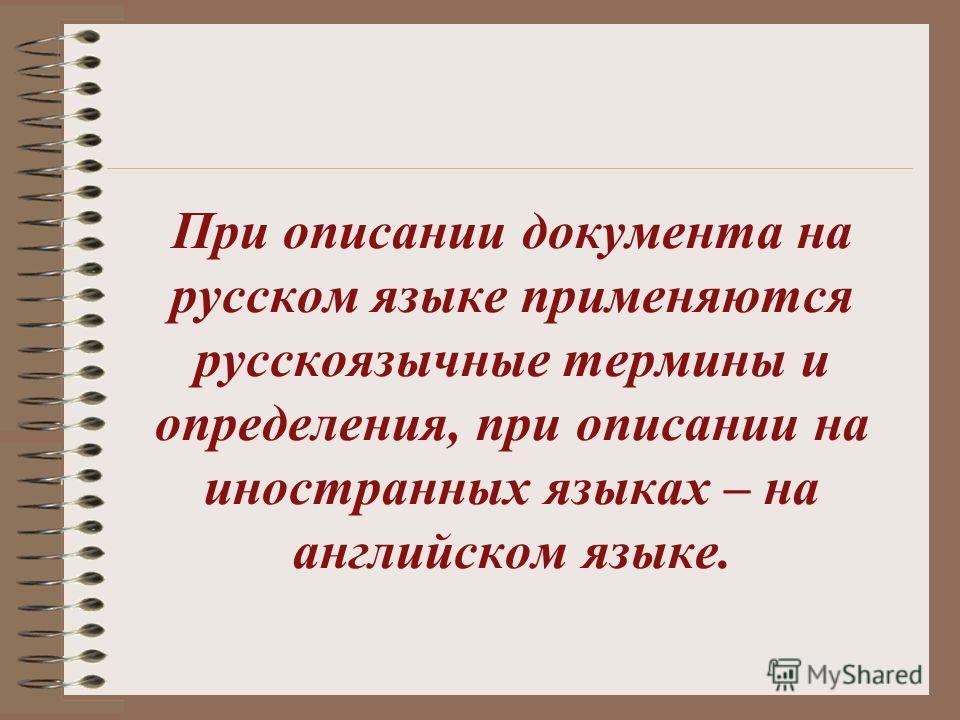 При описании документа на русском языке применяются русскоязычные термины и определения, при описании на иностранных языках – на английском языке.