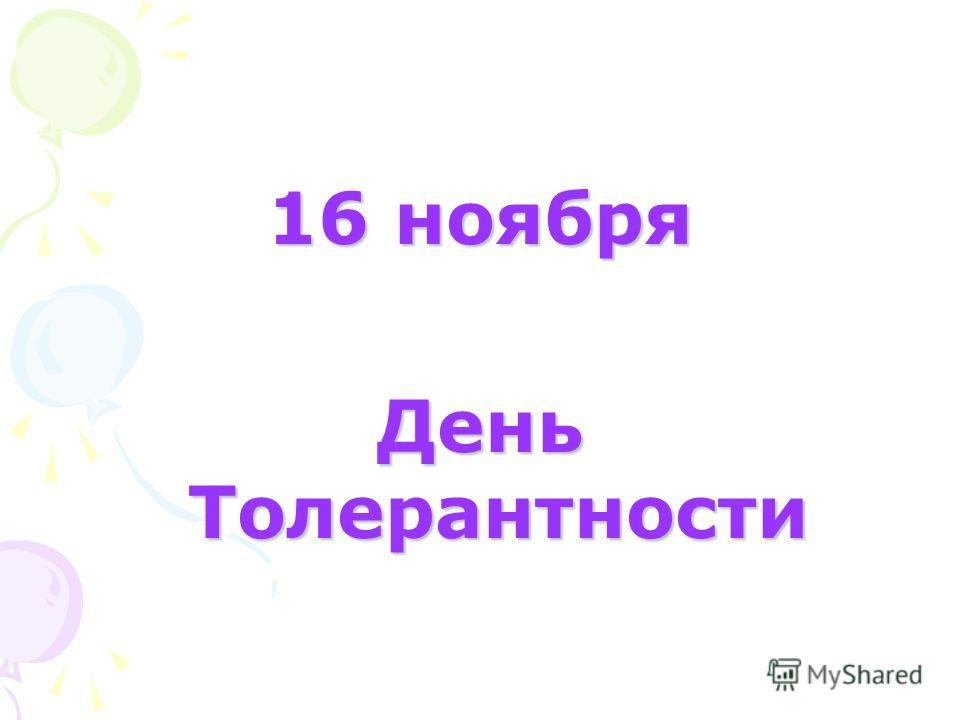 16 ноября День Толерантности