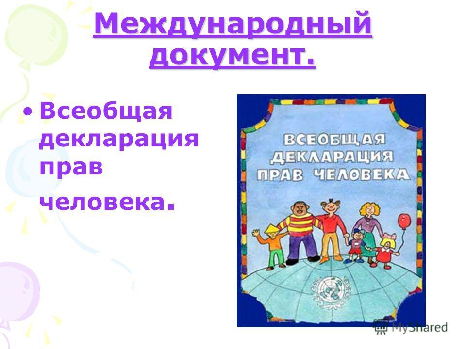 Международный документ. Всеобщая декларация прав человека.