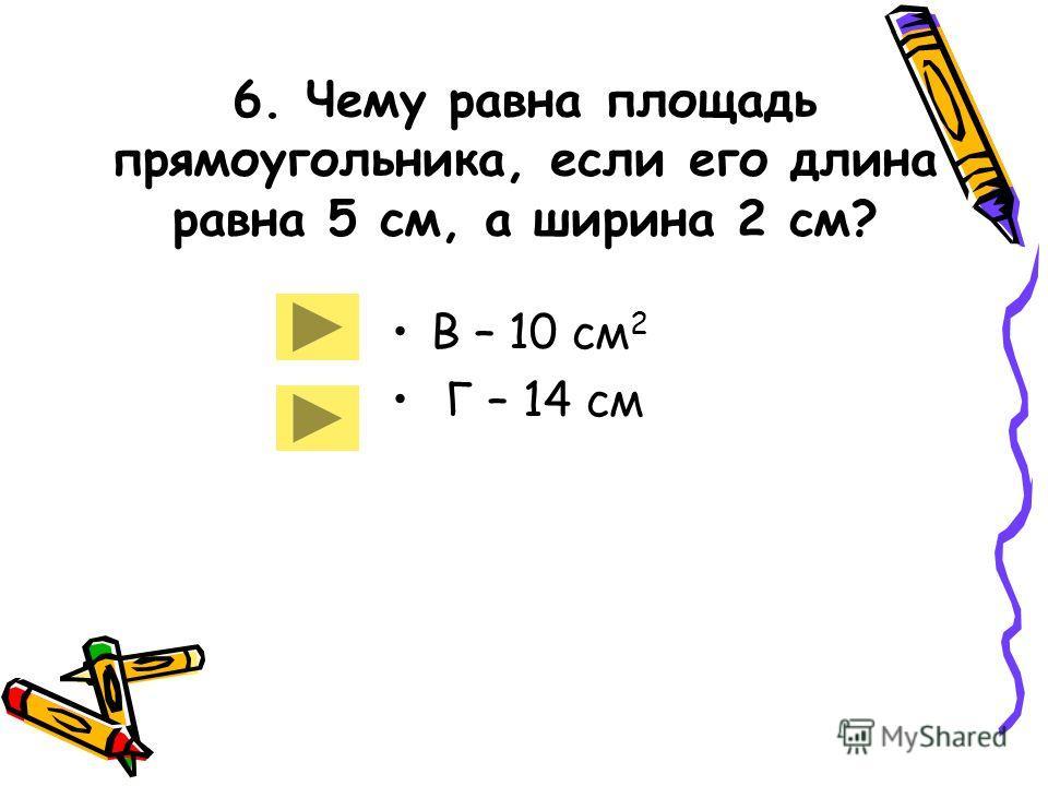 5. Чему равен объем цилиндра? А – 60 мл Б – 10 мл