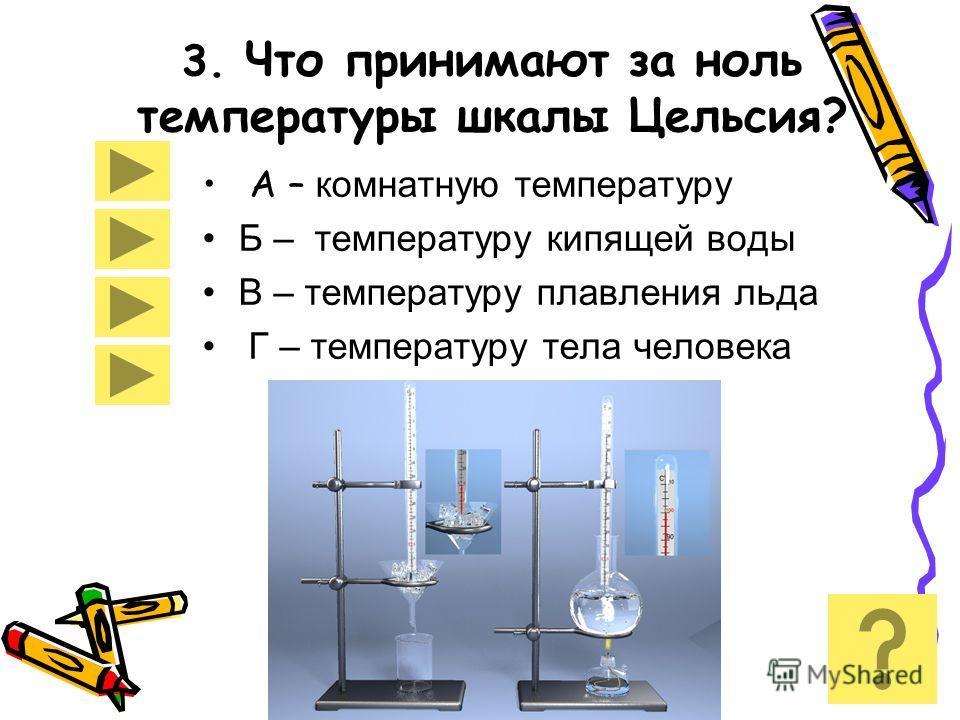 2. Чему равна цена деления мензурки с розовой жидкостью? А – 10мл Б – 50 мл В – 1 мл Г – 130 мл
