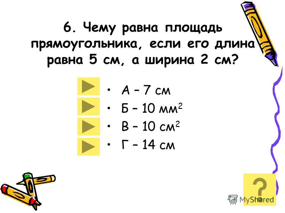 5. Чему равен объем цилиндра? А – 60 мл Б – 10 мл В – 50 мл Г – нельзя определить