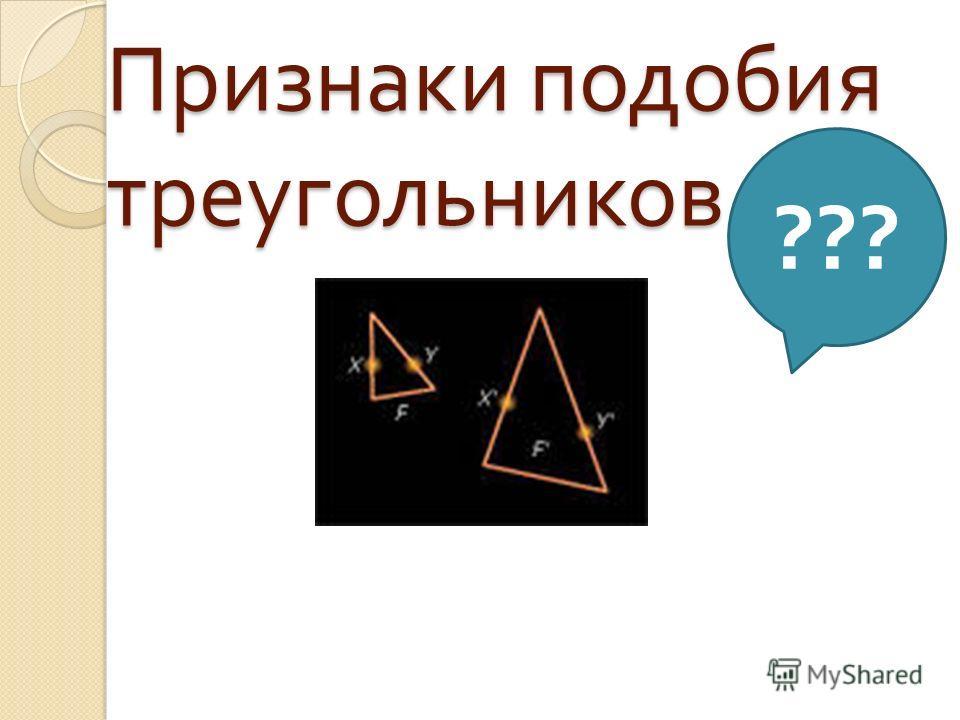 Показать применение подобия треугольников в измерительных работах на местности. Совершенствовать навыки решения задач на применение теории подобных треугольников
