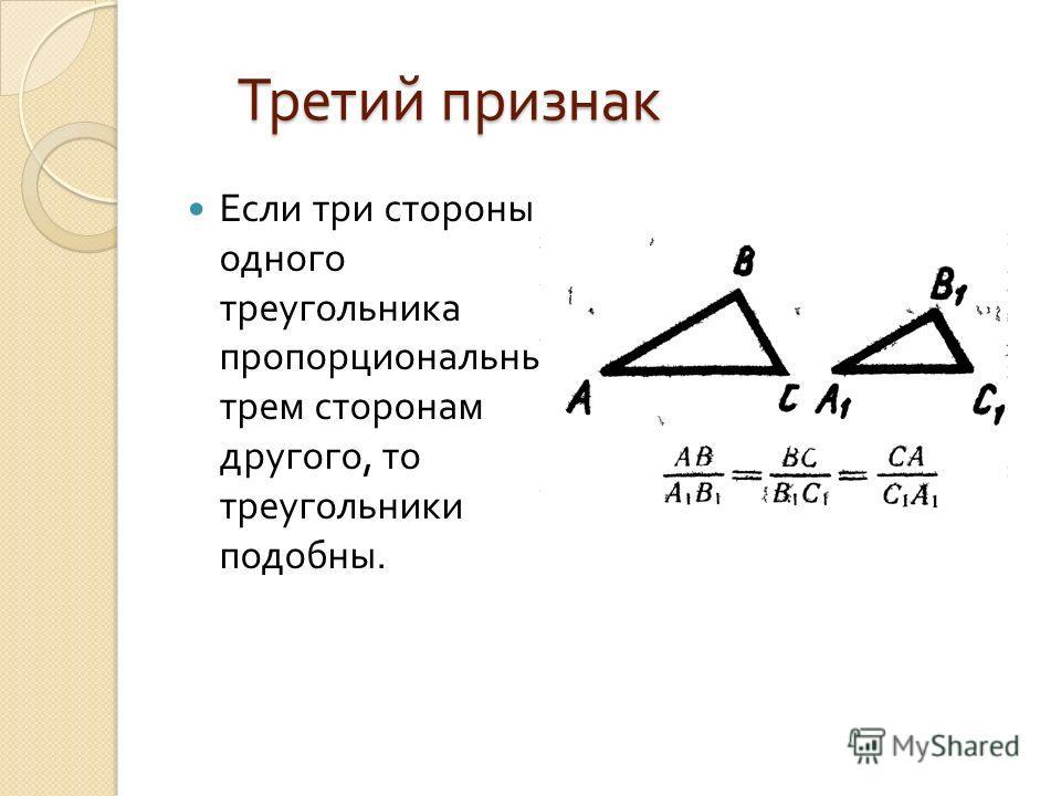 Второй признак Если две пары сторон треугольников пропорциональны, а углы, заключенные между этими сторонами, равны, то треугольники подобны.