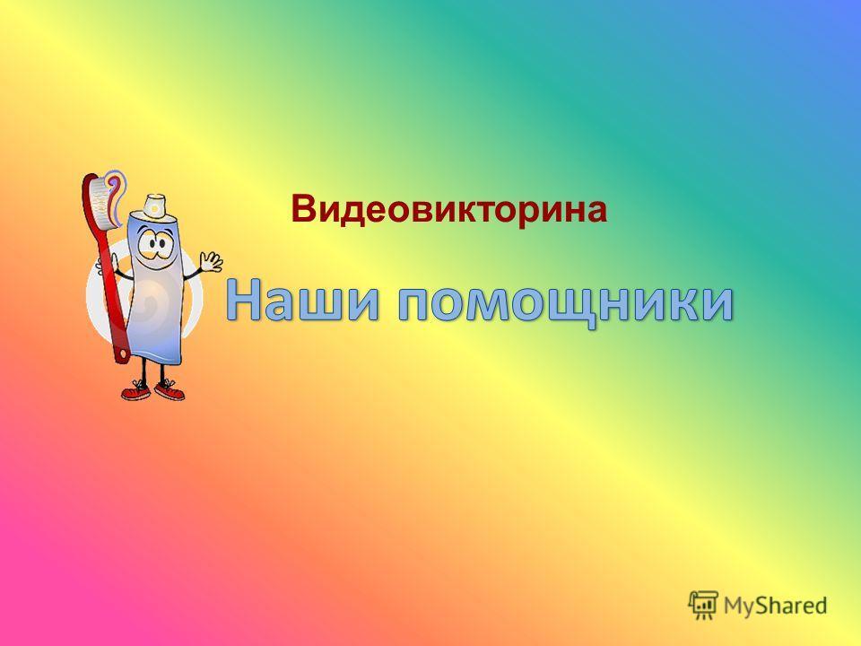 Видеовикторина