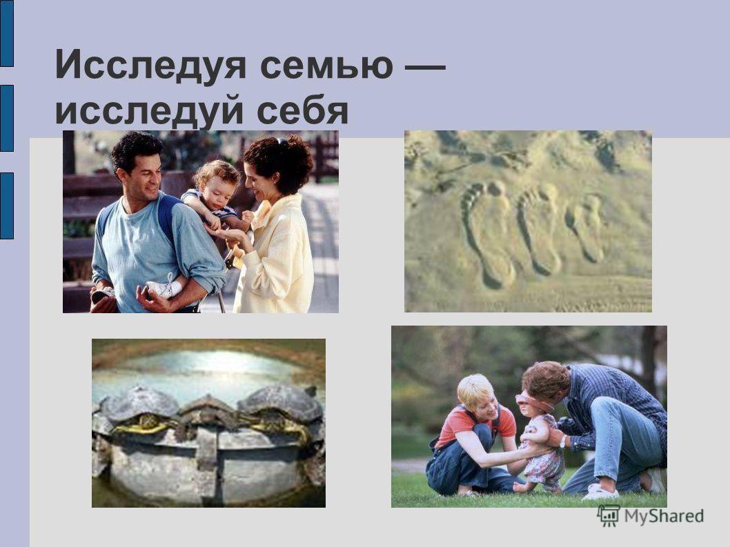 Исследуя семью исследуй себя