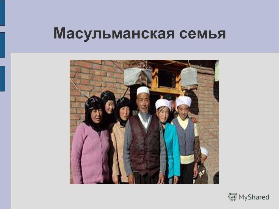 Масульманская семья