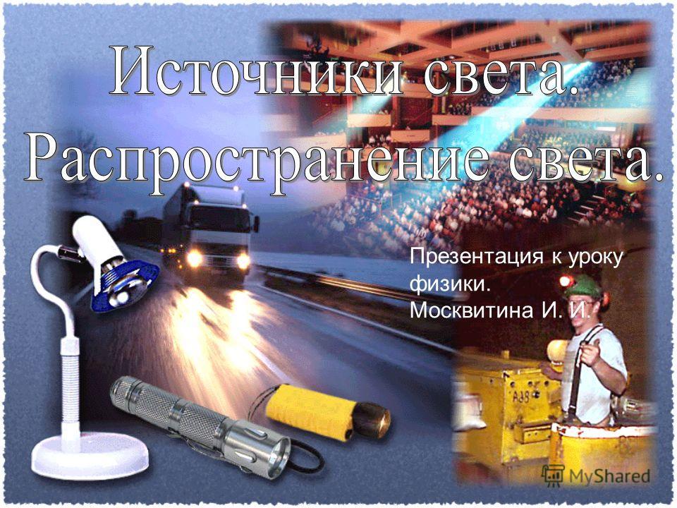 Презентация к уроку физики. Москвитина И. И.