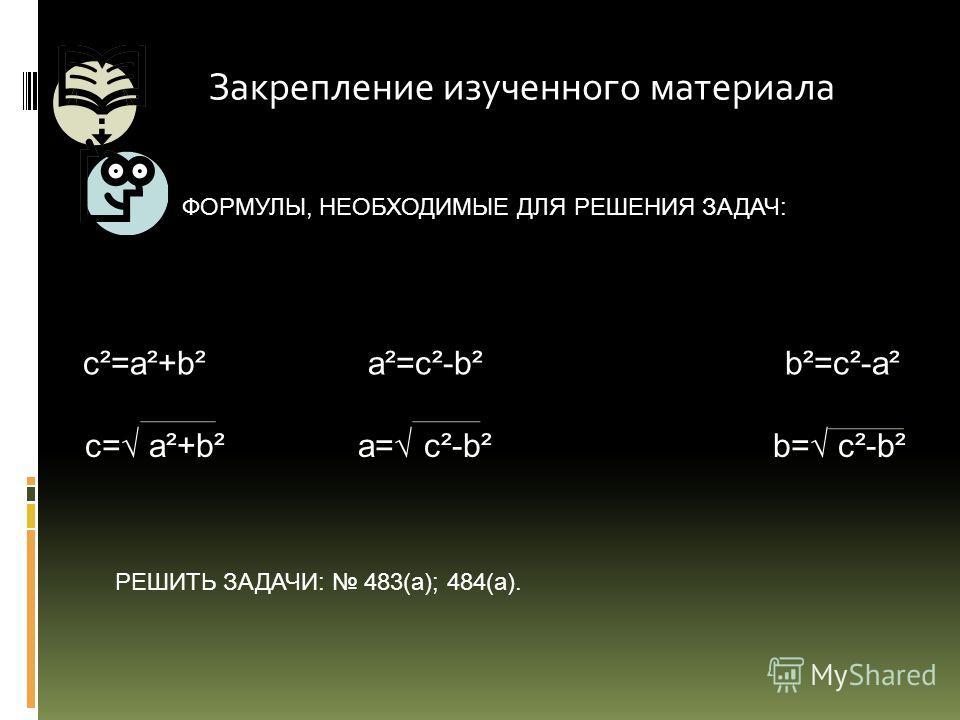 a b c a²+b² c² 3 4 5 12 5 13 6 8 10 9+1625 144+25169 36+64100 a²+b²=c²