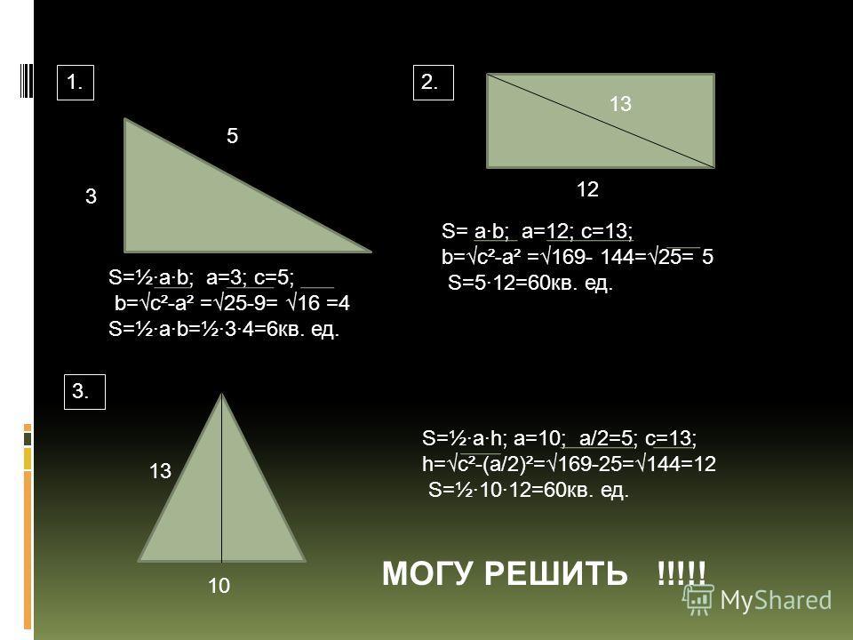 Закрепление изученного материала ФОРМУЛЫ, НЕОБХОДИМЫЕ ДЛЯ РЕШЕНИЯ ЗАДАЧ: c²=a²+b² a²=c²-b² b²=c²-a² с= a²+b² a= c²-b² b= c²-b² РЕШИТЬ ЗАДАЧИ: 483(а); 484(а).