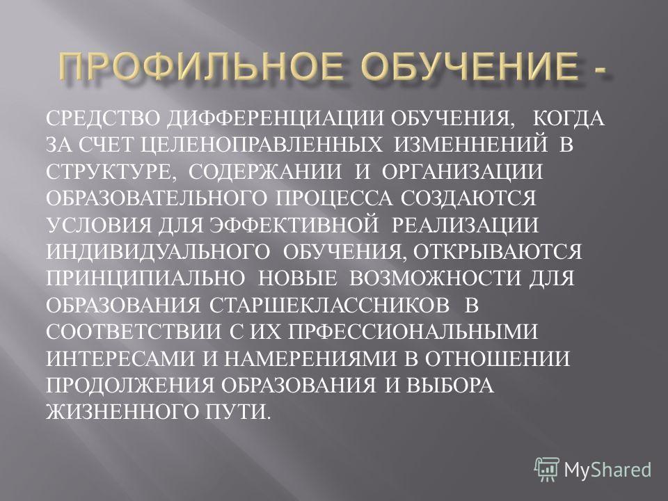 СРЕДСТВО ДИФФЕРЕНЦИАЦИИ ОБУЧЕНИЯ, КОГДА ЗА СЧЕТ ЦЕЛЕНОПРАВЛЕННЫХ ИЗМЕННЕНИЙ В СТРУКТУРЕ, СОДЕРЖАНИИ И ОРГАНИЗАЦИИ ОБРАЗОВАТЕЛЬНОГО ПРОЦЕССА СОЗДАЮТСЯ УСЛОВИЯ ДЛЯ ЭФФЕКТИВНОЙ РЕАЛИЗАЦИИ ИНДИВИДУАЛЬНОГО ОБУЧЕНИЯ, ОТКРЫВАЮТСЯ ПРИНЦИПИАЛЬНО НОВЫЕ ВОЗМОЖН