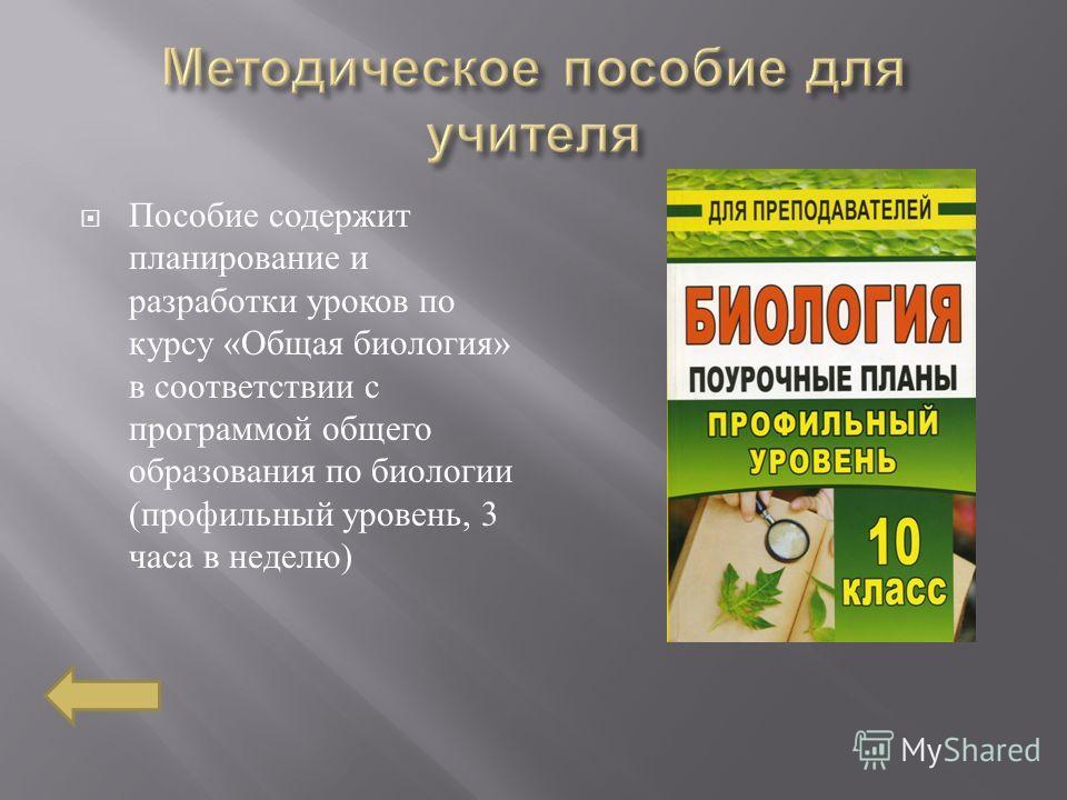 Пособие содержит планирование и разработки уроков по курсу « Общая биология » в соответствии с программой общего образования по биологии ( профильный уровень, 3 часа в неделю )