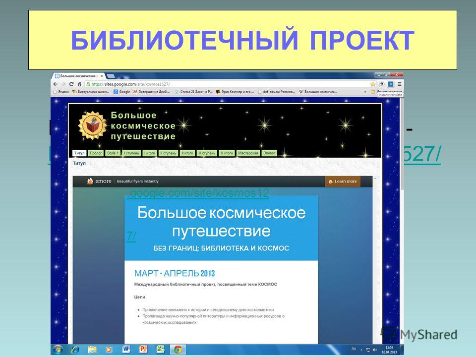 Большое космическое путешествие - https://sites.google.com/site/kosmos1527/ https://sites.google.com/site/kosmos1527/ БИБЛИОТЕЧНЫЙ ПРОЕКТ.google.com/site/kosmos12 7/