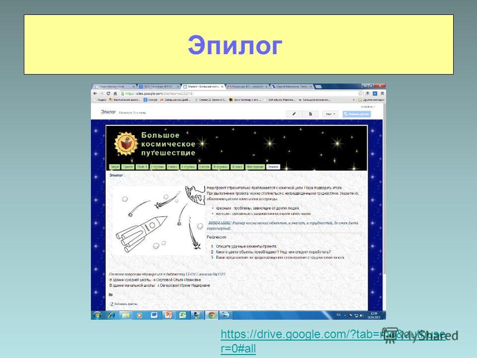 Эпилог https://drive.google.com/?tab=mo&authuse r=0#all