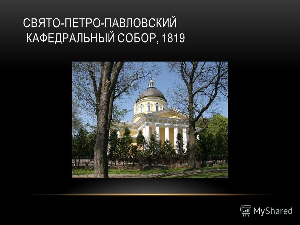 СВЯТО-ПЕТРО-ПАВЛОВСКИЙ КАФЕДРАЛЬНЫЙ СОБОР, 1819