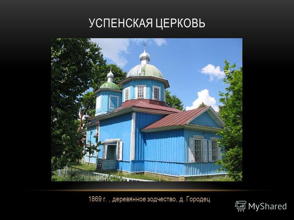 УСПЕНСКАЯ ЦЕРКОВЬ 1869 г., деревянное зодчество, д. Городец