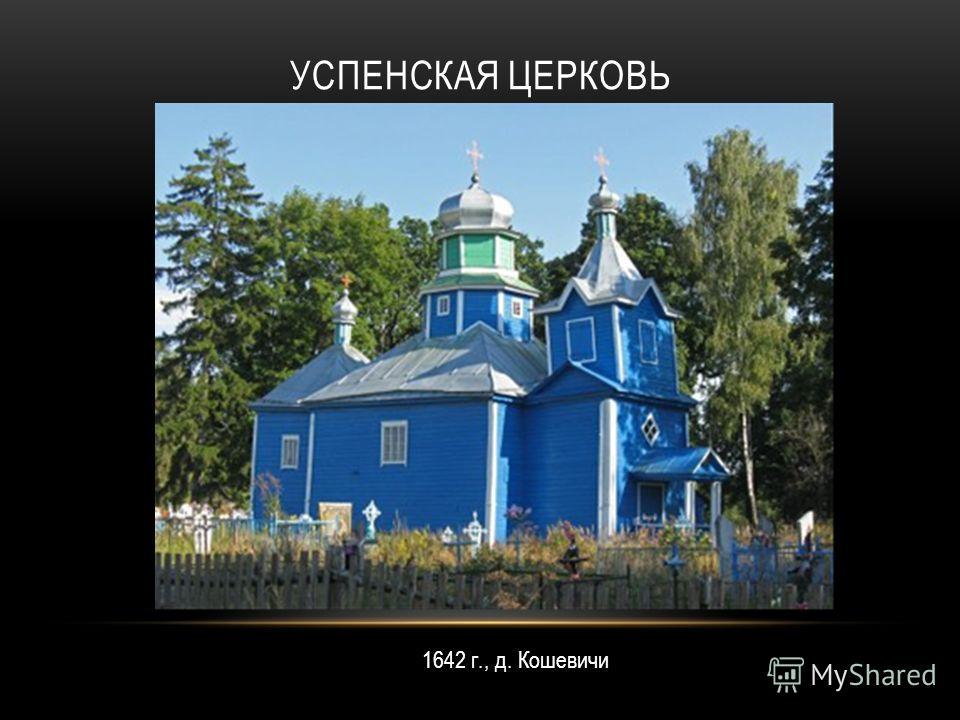 УСПЕНСКАЯ ЦЕРКОВЬ 1642 г., д. Кошевичи