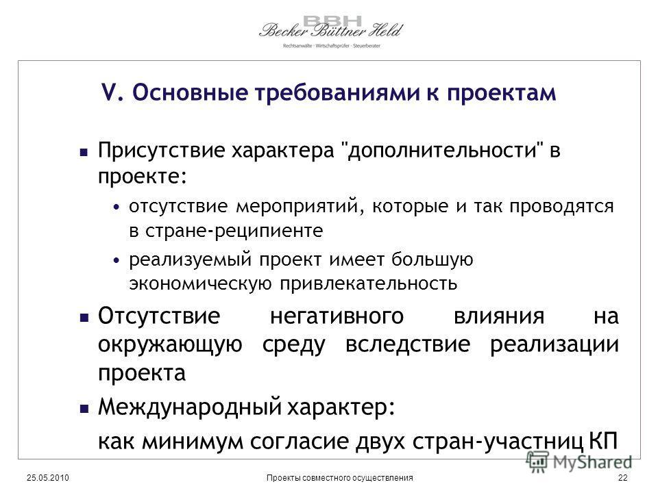 V. Основные требованиями к проектам Присутствие характера