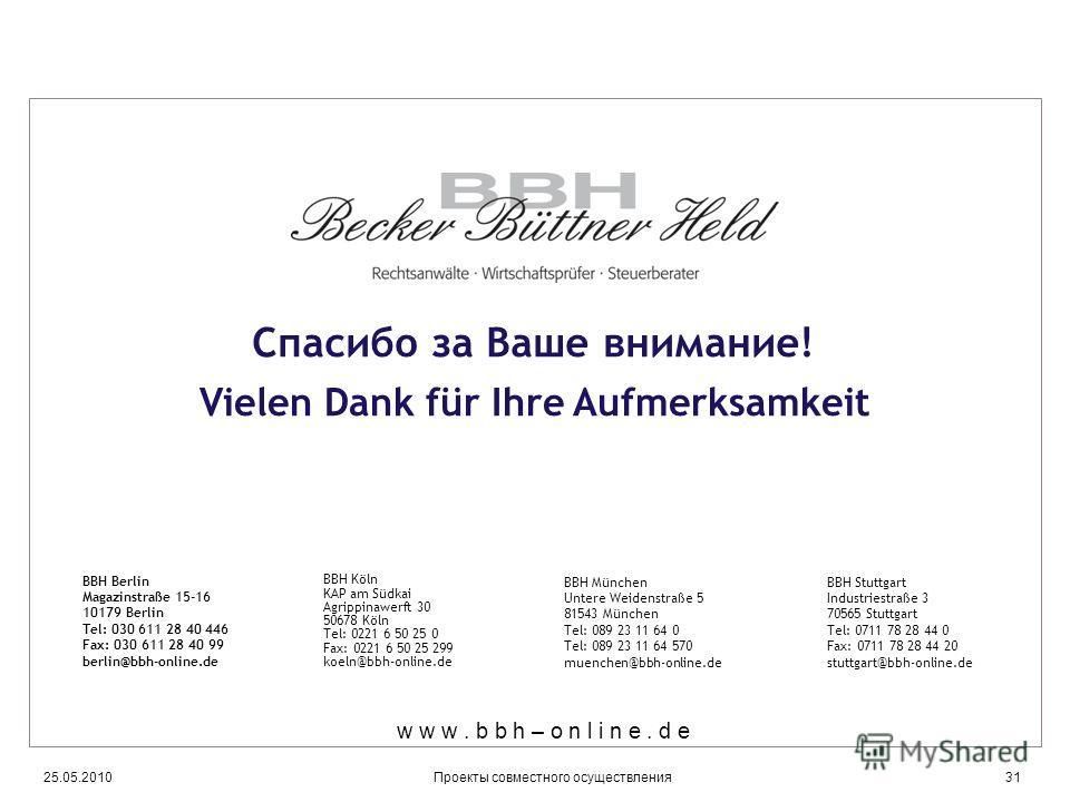 Vielen Dank für Ihre Aufmerksamkeit w w w. b b h – o n l i n e. d e BBH Köln KAP am Südkai Agrippinawerft 30 50678 Köln Tel: 0221 6 50 25 0 Fax: 0221 6 50 25 299 koeln@bbh-online.de BBH Stuttgart Industriestraße 3 70565 Stuttgart Tel: 0711 78 28 44 0