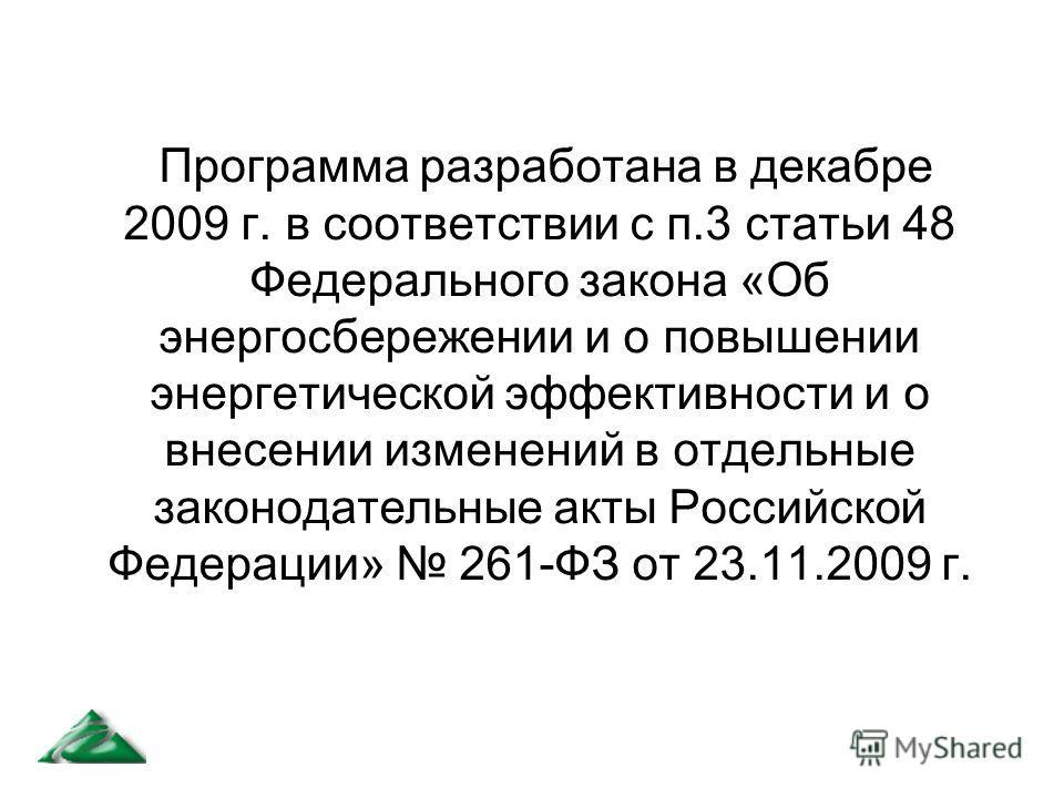 Программа разработана в декабре 2009 г. в соответствии с п.3 статьи 48 Федерального закона «Об энергосбережении и о повышении энергетической эффективности и о внесении изменений в отдельные законодательные акты Российской Федерации» 261-ФЗ от 23.11.2