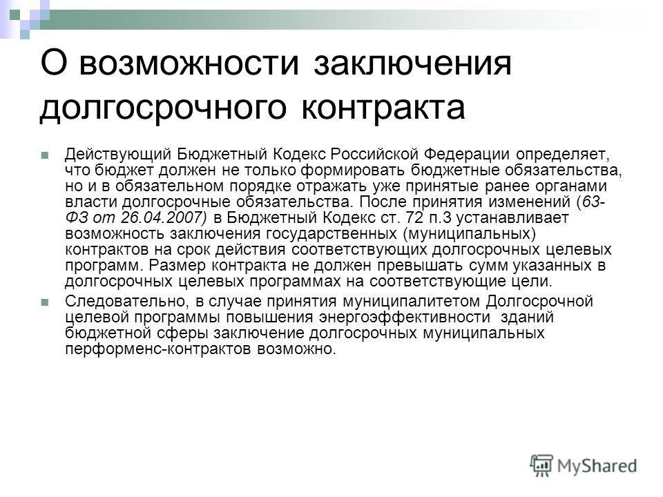 О возможности заключения долгосрочного контракта Действующий Бюджетный Кодекс Российской Федерации определяет, что бюджет должен не только формировать бюджетные обязательства, но и в обязательном порядке отражать уже принятые ранее органами власти до