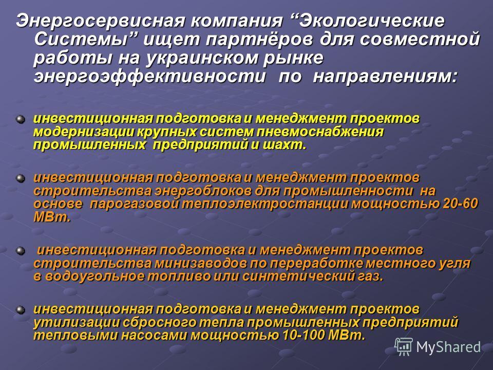 Энергосервисная компания Экологические Системы ищет партнёров для совместной работы на украинском рынке энергоэффективности по направлениям: инвестиционная подготовка и менеджмент проектов модернизации крупных систем пневмоснабжения промышленных пред
