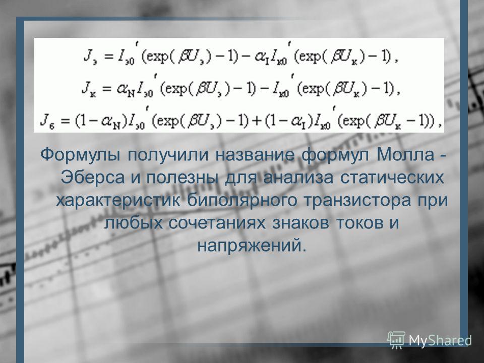 Величины токов I 1 и I 2 выражаются для p-n переходов стандартным способом