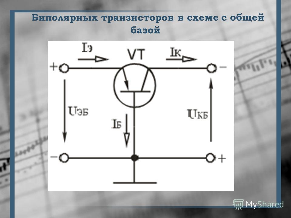 Схемы включения биполярного транзистора В большинстве электрических схем транзистор используется в качестве четырехполюсника, то есть устройства, имеющего два входных и два выходных вывода. Очевидно, что, поскольку транзистор имеет только три вывода,