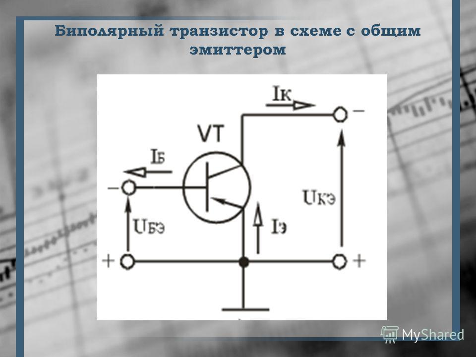 Коэффициент усиления по току: I вых /I вх =I к /I э =α [α