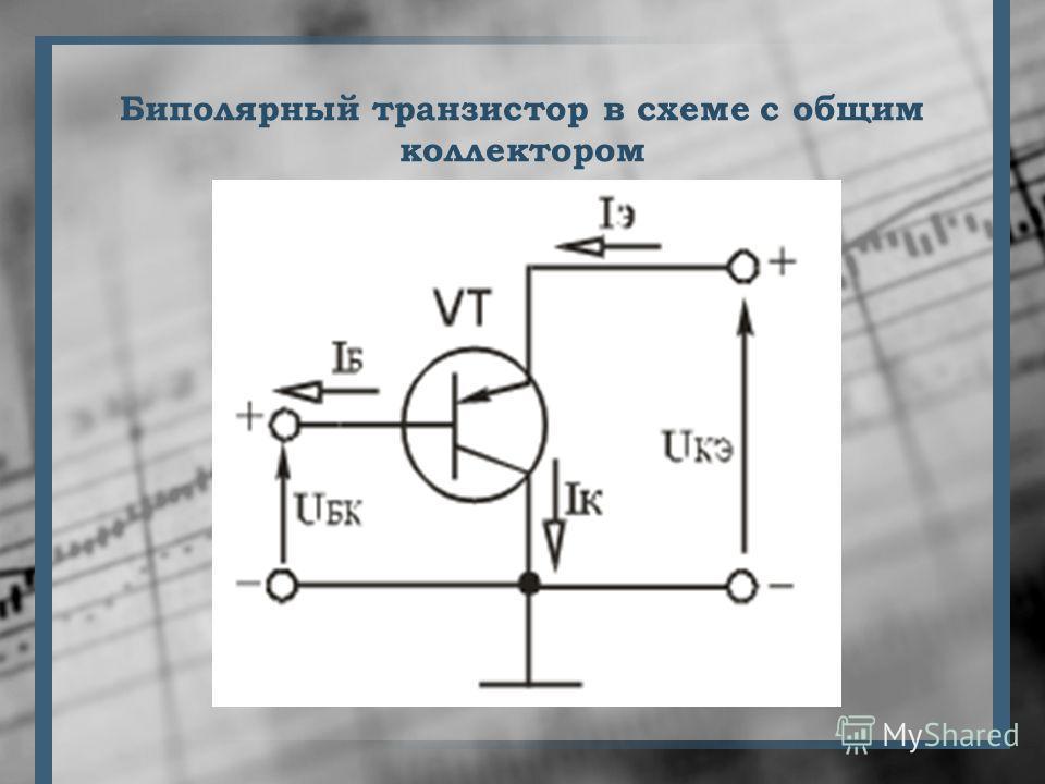 Коэффициент усиления по току: I вых /I вх =I к /I б =I к /(I э - I к ) = α/(1-α) = β [β>>1] (показывает, как изменяется ток коллектора I к при единичном изменении тока базы I б ) Входное сопротивление: R вх =U вх /I вх =U бэ /I б Достоинства: Большой