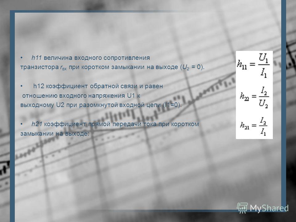 Основой для анализа четырехполюсника является система уравнений, связывающая входные и выходные токи I 1 и I 2 и напряжения U 1 и U 2. Таких систем может быть три, в зависимости от того, что принято за независимые переменные y, z и h. Наибольшее расп
