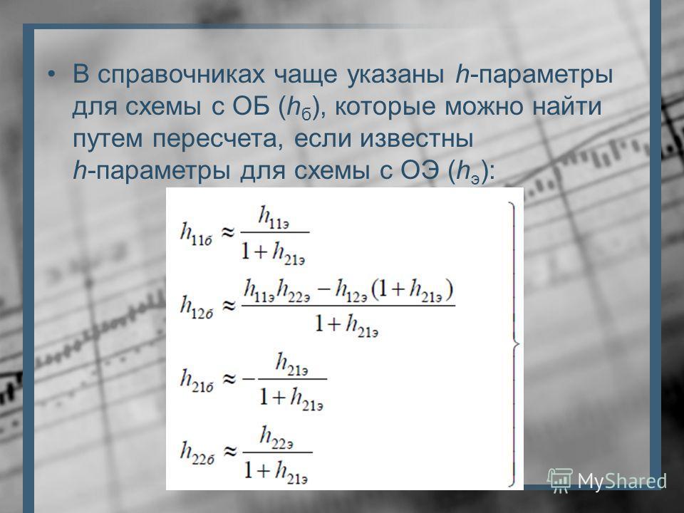 h параметры можно определить с помощью статических характеристик методом измерения их на постоянном токе. Тогда роль малого переменного тока и напряжения будут играть малые приращения постоянных токов I б, I к и напряжений U к, U б. Для схемы с общим