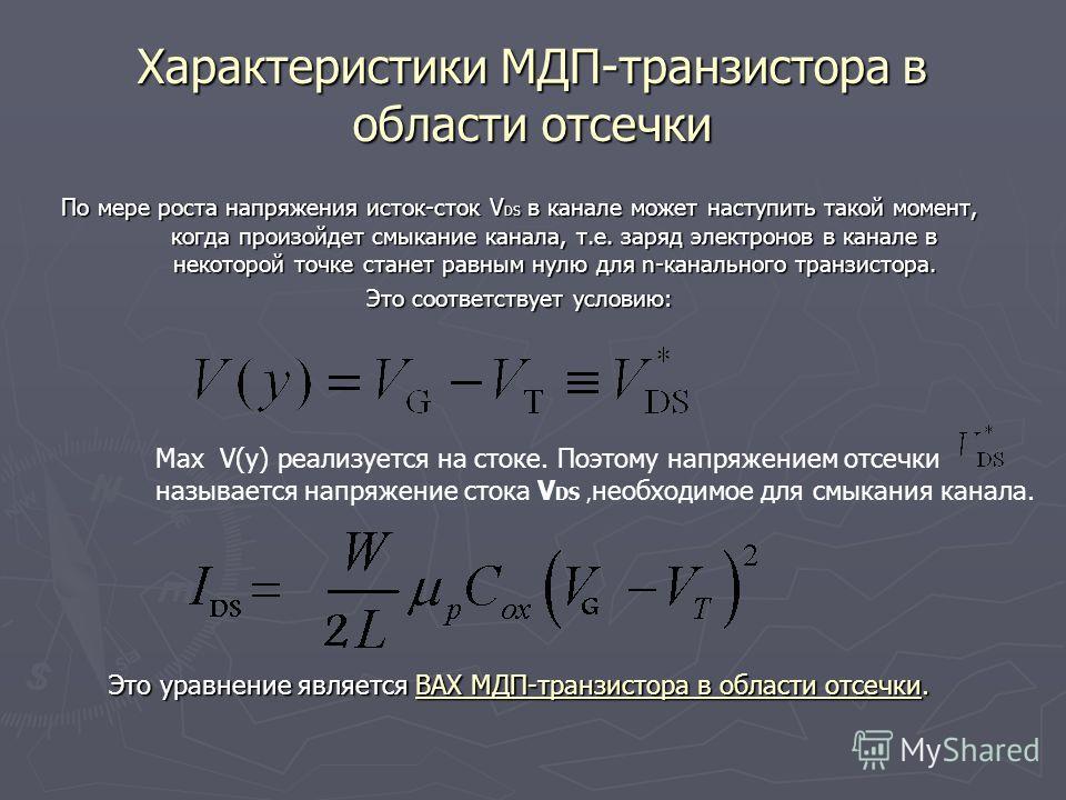 Характеристики МДП-транзистора в области отсечки По мере роста напряжения исток сток V DS в канале может наступить такой момент, когда произойдет смыкание канала, т.е. заряд электронов в канале в некоторой точке станет равным нулю для n-канального тр