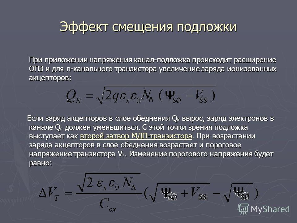 Эффект смещения подложки При приложении напряжения канал-подложка происходит расширение ОПЗ и для n-канального транзистора увеличение заряда ионизованных акцепторов: Если заряд акцепторов в слое обеднения Q B вырос, заряд электронов в канале Q n долж