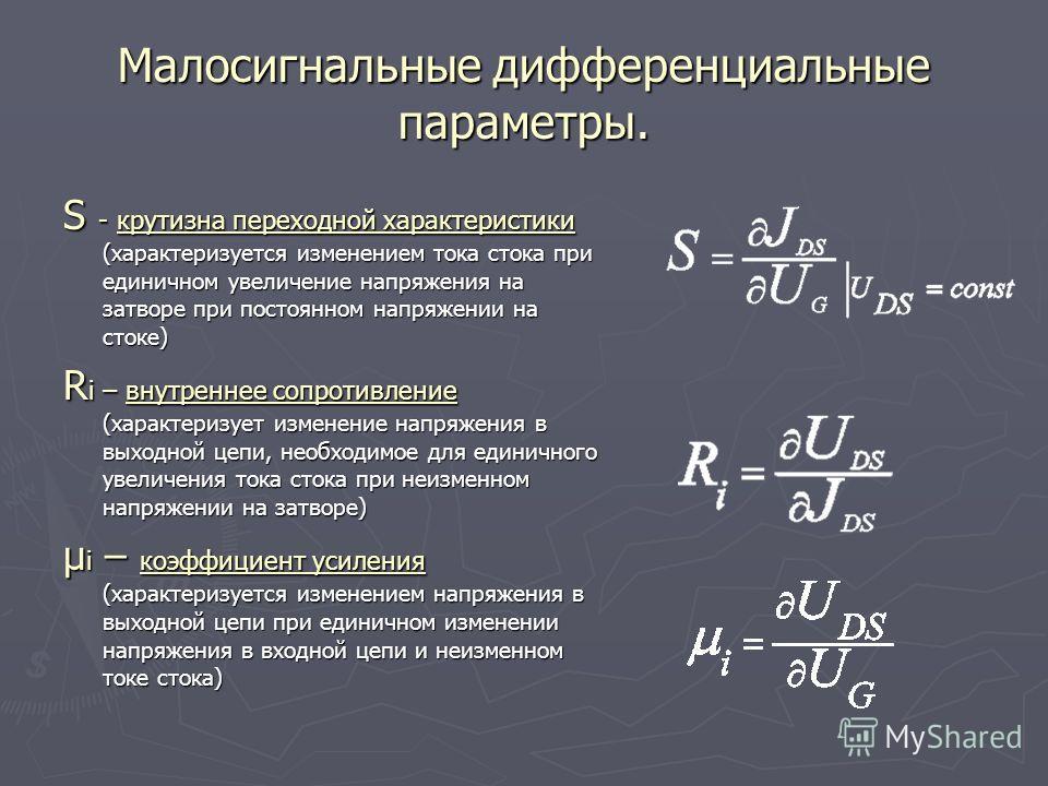 Малосигнальные дифференциальные параметры. S - крутизна переходной характеристики (характеризуется изменением тока стока при единичном увеличение напряжения на затворе при постоянном напряжении на стоке) R i – внутреннее сопротивление (характеризует