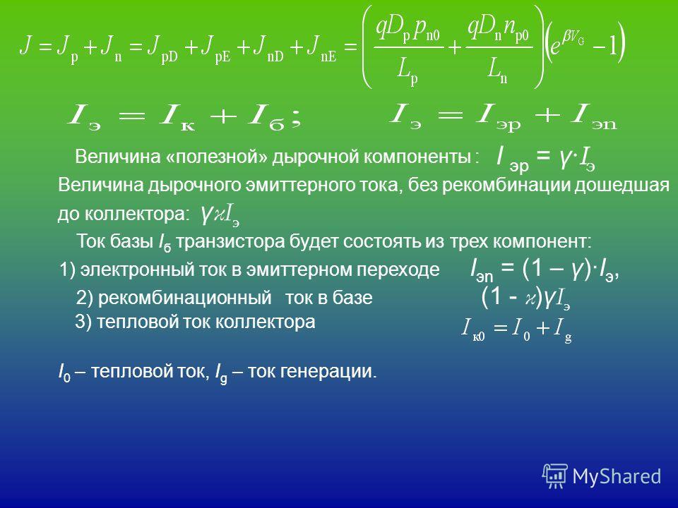 Величина «полезной» дырочной компоненты : I эp = γ · I э Величина дырочного эмиттерного тока, без рекомбинации дошедшая до коллектора: γ κI э Ток базы I б транзистора будет состоять из трех компонент: 1) электронный ток в эмиттерном переходе I эn = (