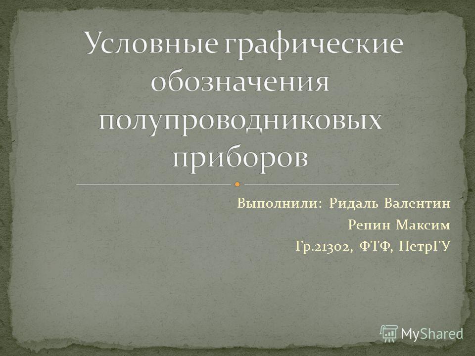 Выполнили: Ридаль Валентин Репин Максим Гр.21302, ФТФ, ПетрГУ