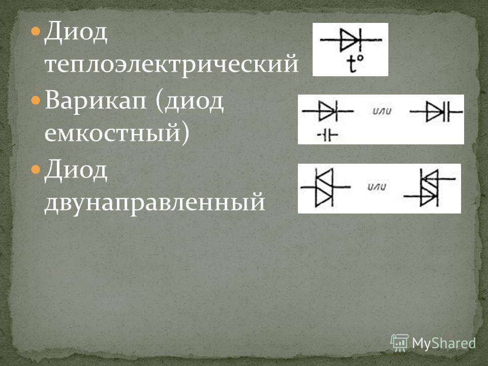 Диод теплоэлектрический Варикап (диод емкостный) Диод двунаправленный